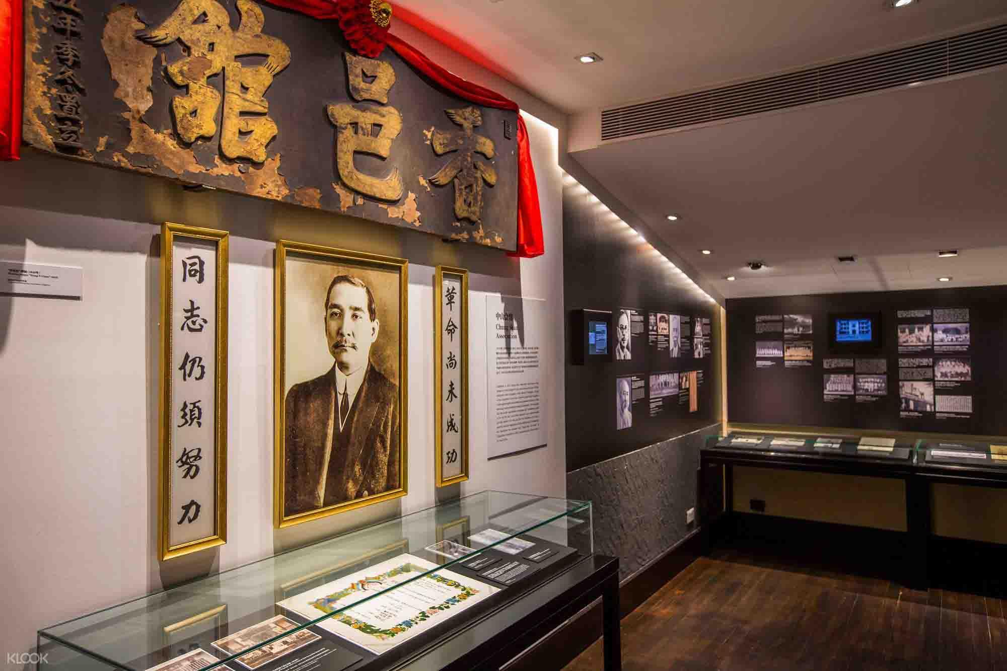 museum-sun-yat-sen-1924
